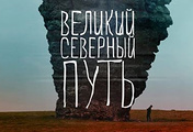 """Постер к фильму """"Великий северный путь"""""""