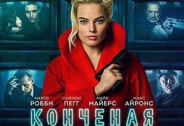 """Постер к фильму """"Конченая"""""""