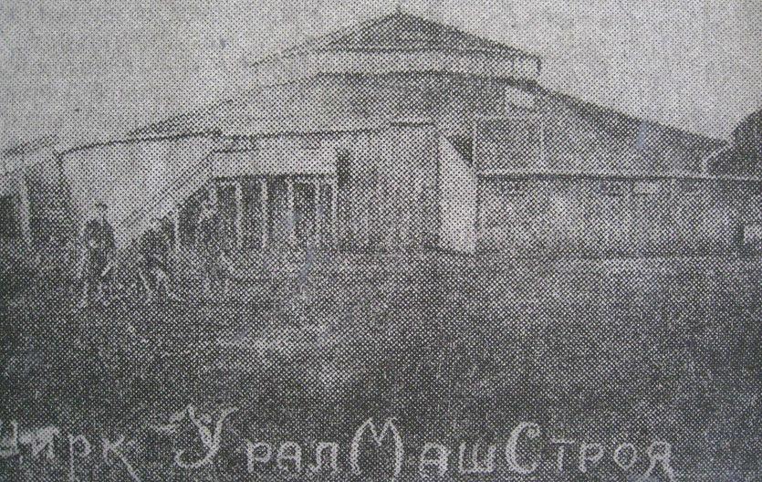 Цирк на Уралмаше. Работал с 1931 по 1936 годы