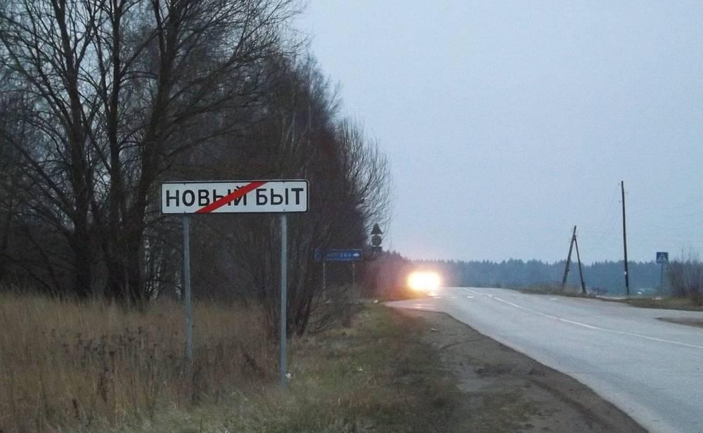 Село Новый Быт расположено Чеховском районе Московской области