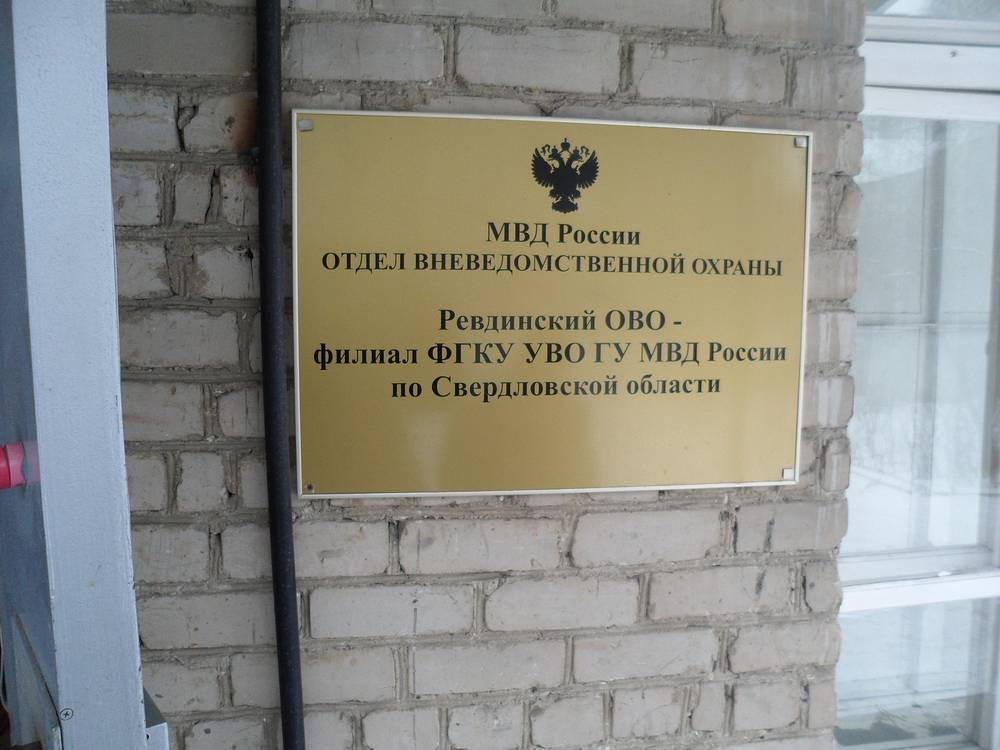Отдел вневедомственной охраны ревдинской полиции