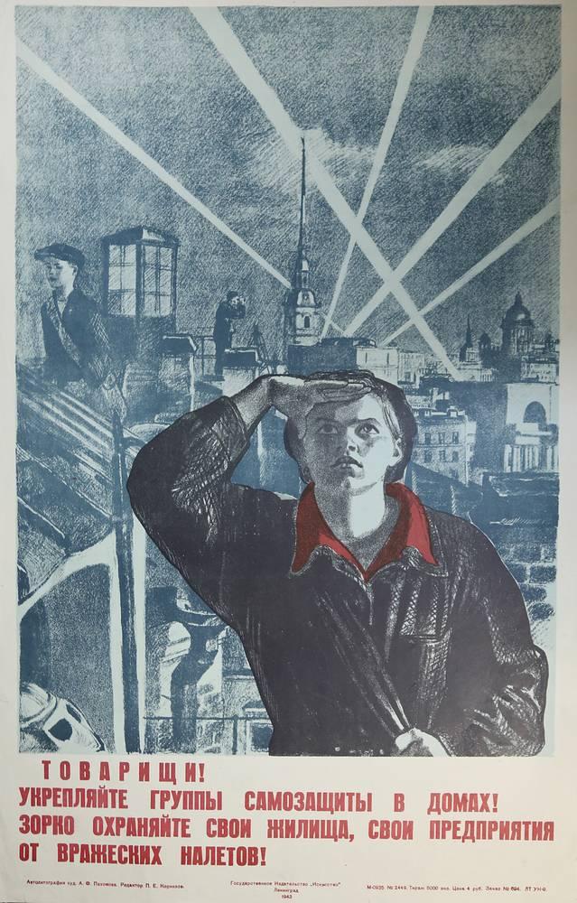Агитационный плакат. 1943 г.