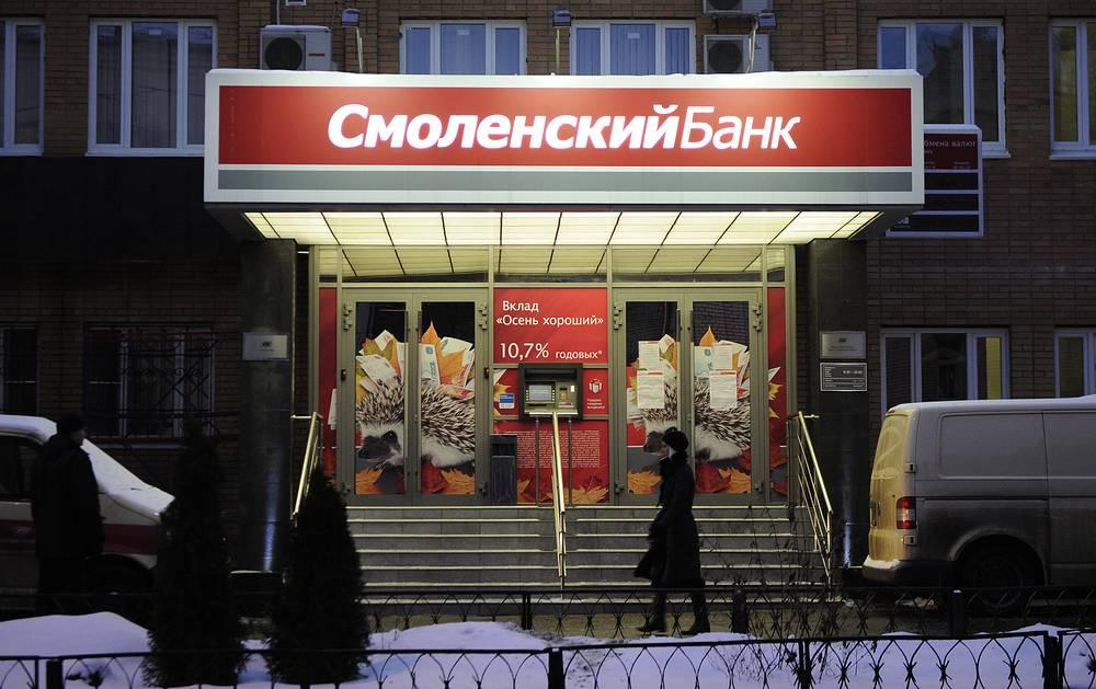 Отделение Смоленского банка