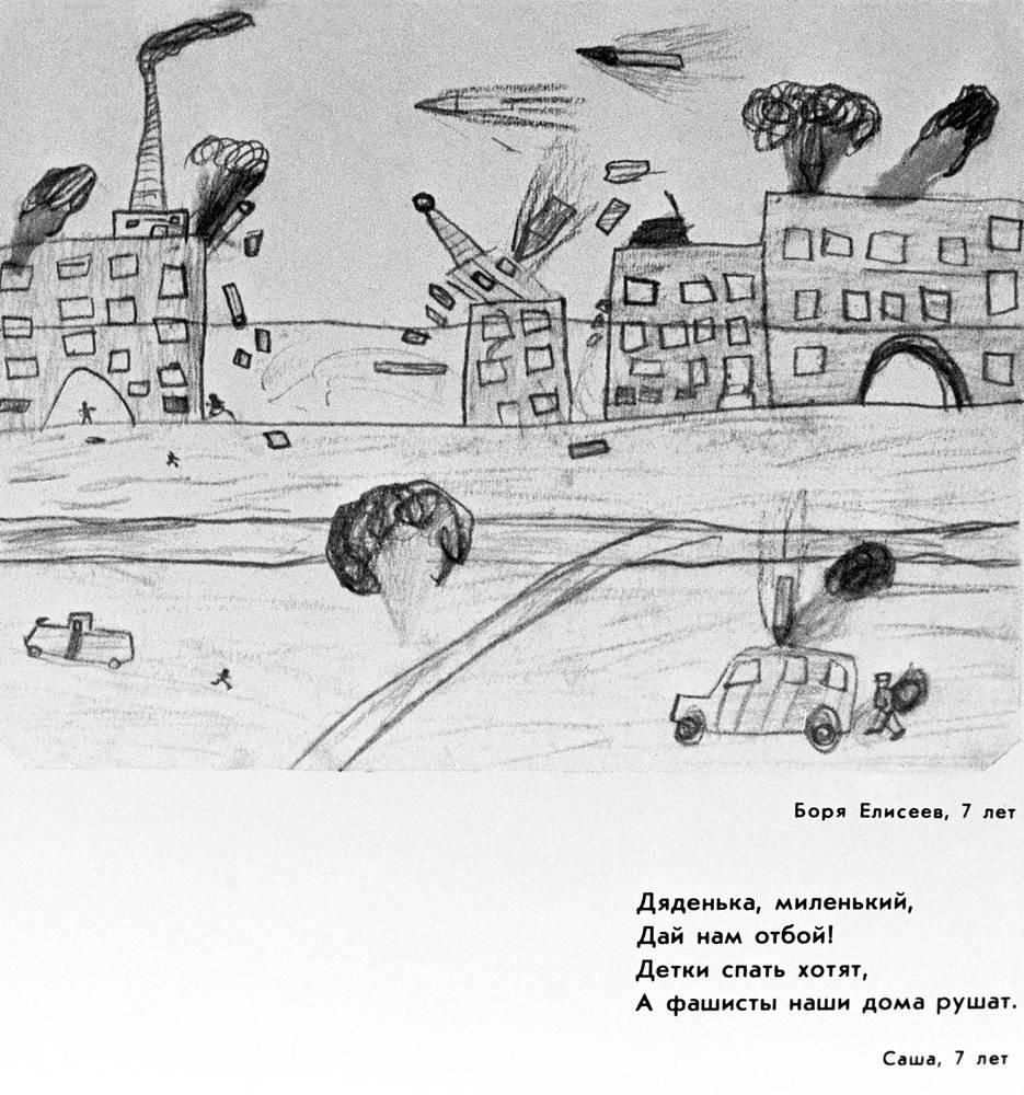 Рисунок семилетнего Бори Елисеева, сделанный им в блокадном городе. 1942 г.