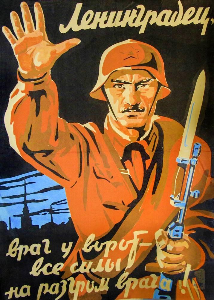 "Агитационный плакат ""Окна ТАСС"""