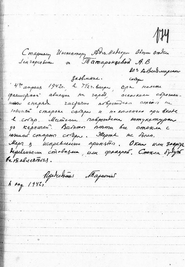 Заявление о разрушительных последствиях бомбежки Князь-Владимирского собора на Пасху. 6 апреля 1942 года.