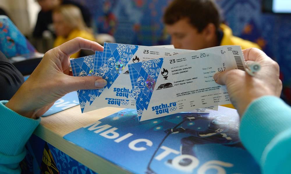Билетный центр Олимпийских игр