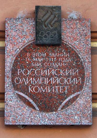Здание правления  Общества спасения на водах(Садовая ул., 50Б).