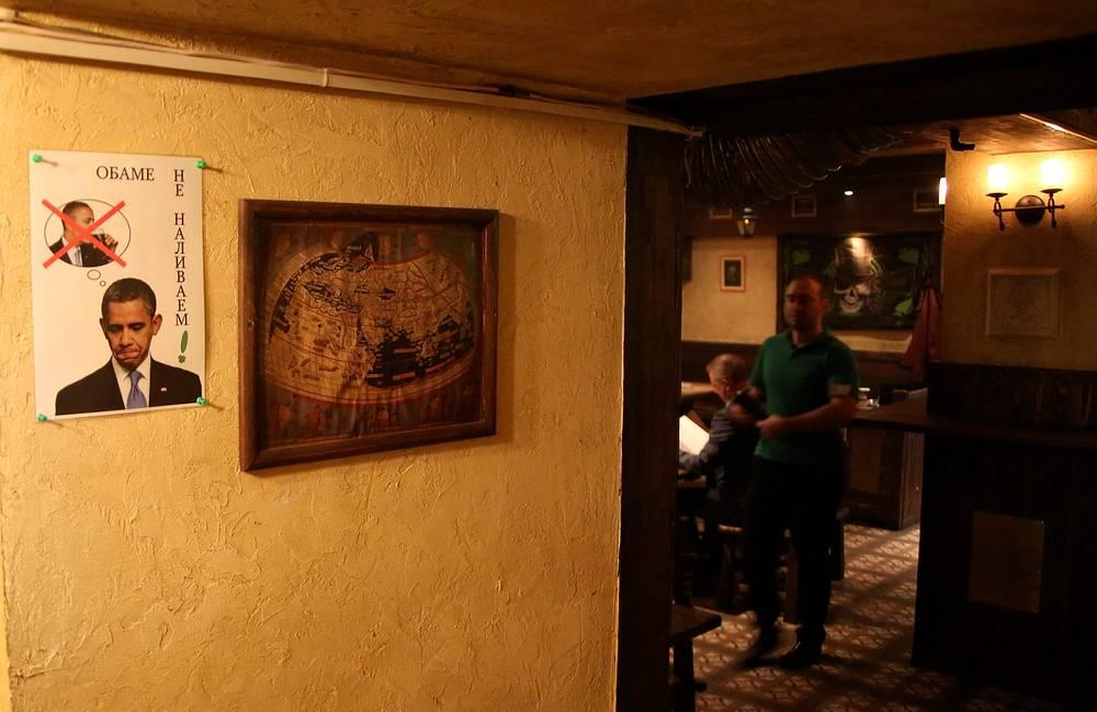 """В ирландском пабе """"Грейс О`Мэлли"""" в Москве президенту США не нальют пива"""