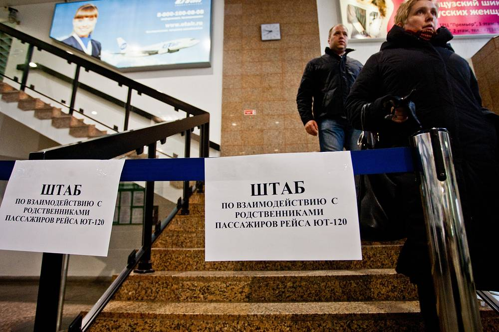 """Штаб по взаимодействию с родственниками пассажиров рейса ATR-72 авиакомпании """"ЮТэйр""""."""