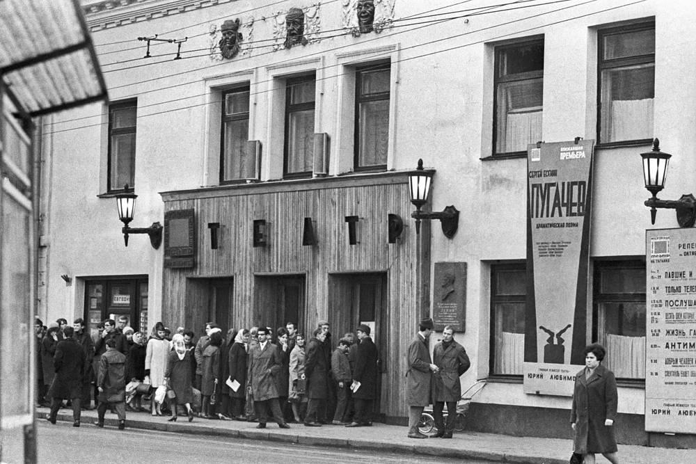 Очередь за билетами в Театр драмы и комедии на Таганке. 1967 год