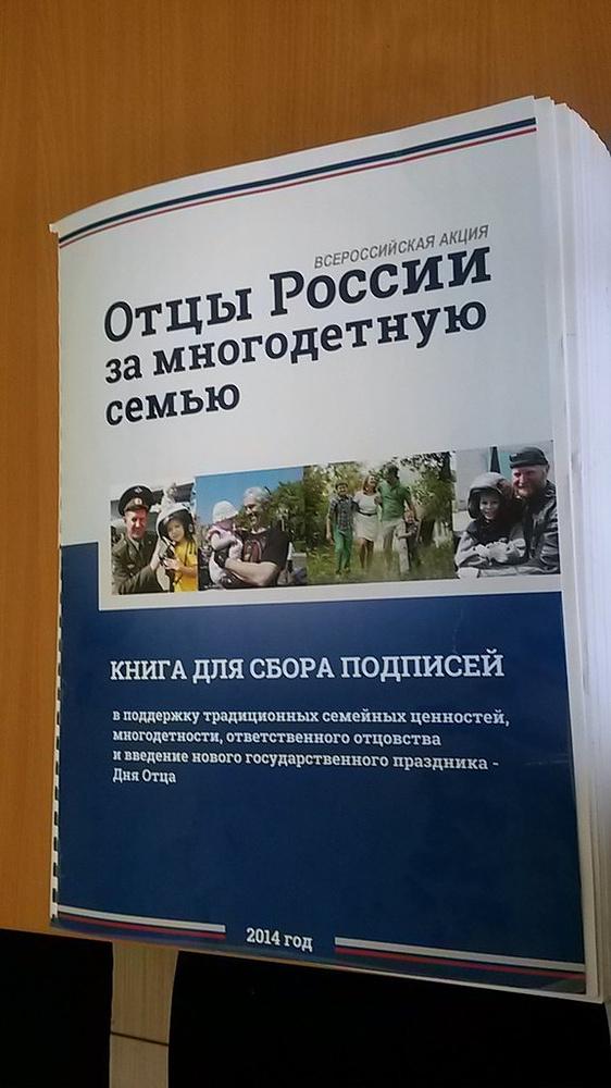 Книга для сбора подписей побывает в 25 городах России, после чего ляжет на стол президента РФ