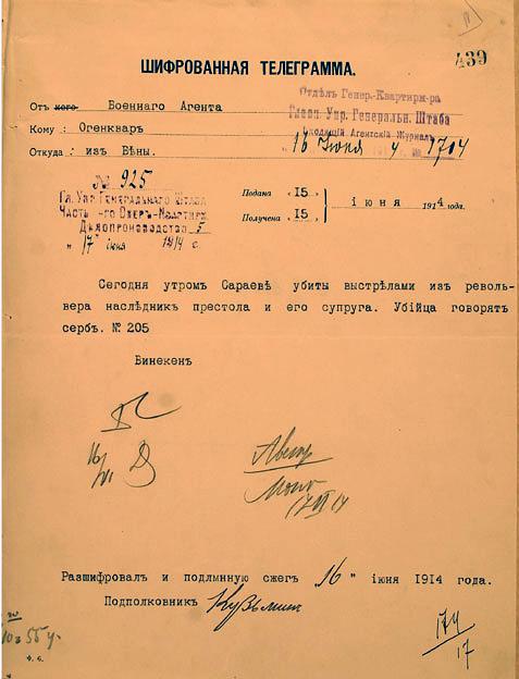 """Донесение российского тайного агента в Австро-Венгрии барона Винекена об убийстве Франца-Фердинанда и Софии Хотек: """"Убiйца говорятъ сербъ"""""""