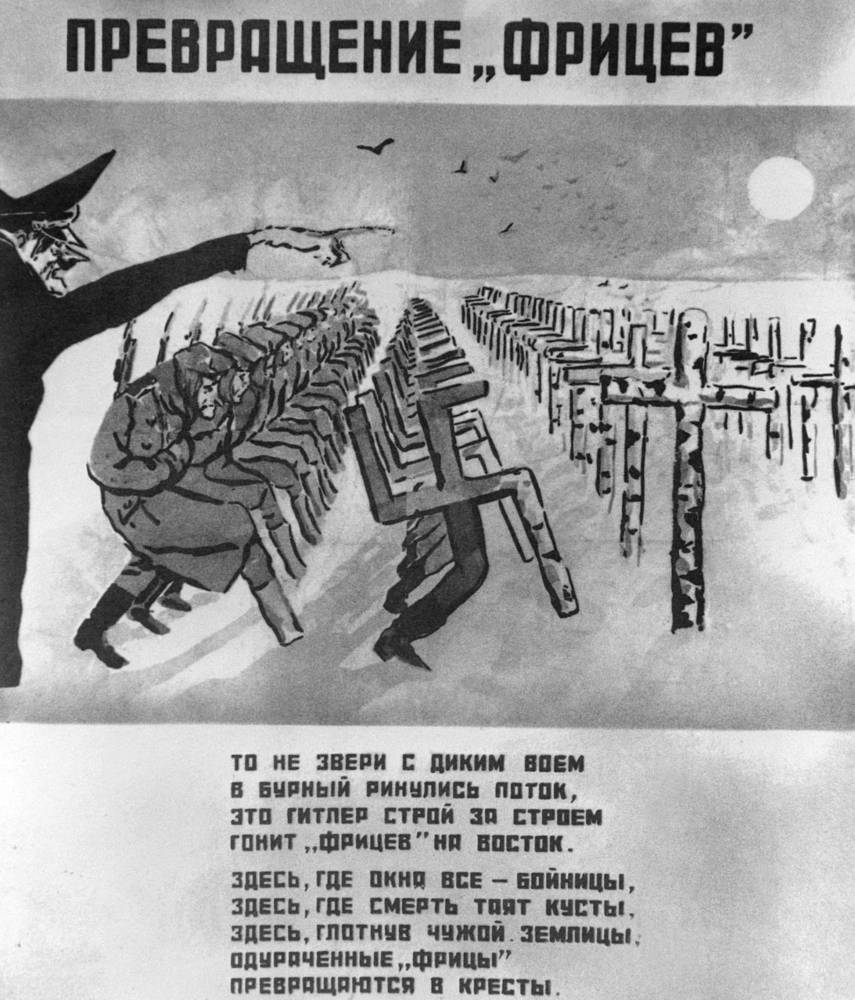 """""""Превращение """"фрицев"""", Кукрыниксы. """"Окно ТАСС"""" № 640, 1943 год"""