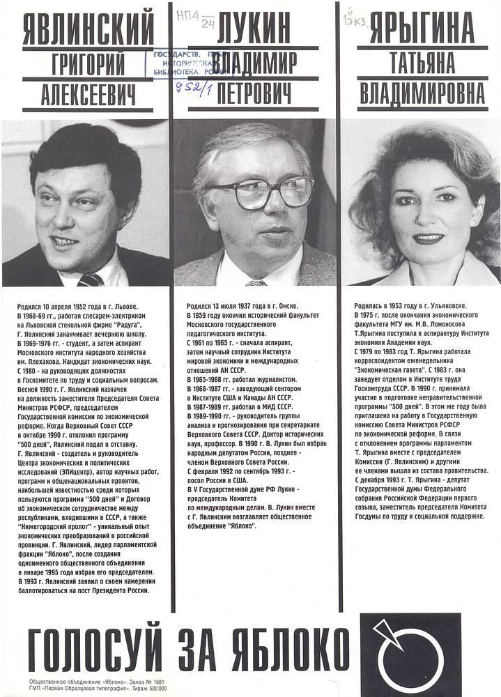 """В 1995 году на выборах в Госдуму второго созыва объединение """"Яблоко"""" получило 6,89% голосов. На выборах в Госдуму третьего созыва в 1999 году объединение заключило альянс с Сергеем Степашиным, включив его в первую тройку. Партия получила 5,93% голосов"""