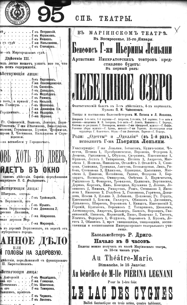 """Афиша первого спектакля """"Лебединое озеро"""" в Мариинском театре, 15 января (28 января по новому стилю) 1895 года"""