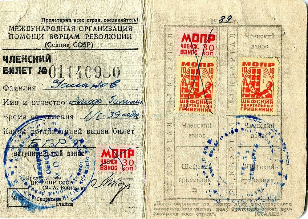 Членский билет Международной организации помощи борцам революции (МОПР) на имя Алифа Усманова