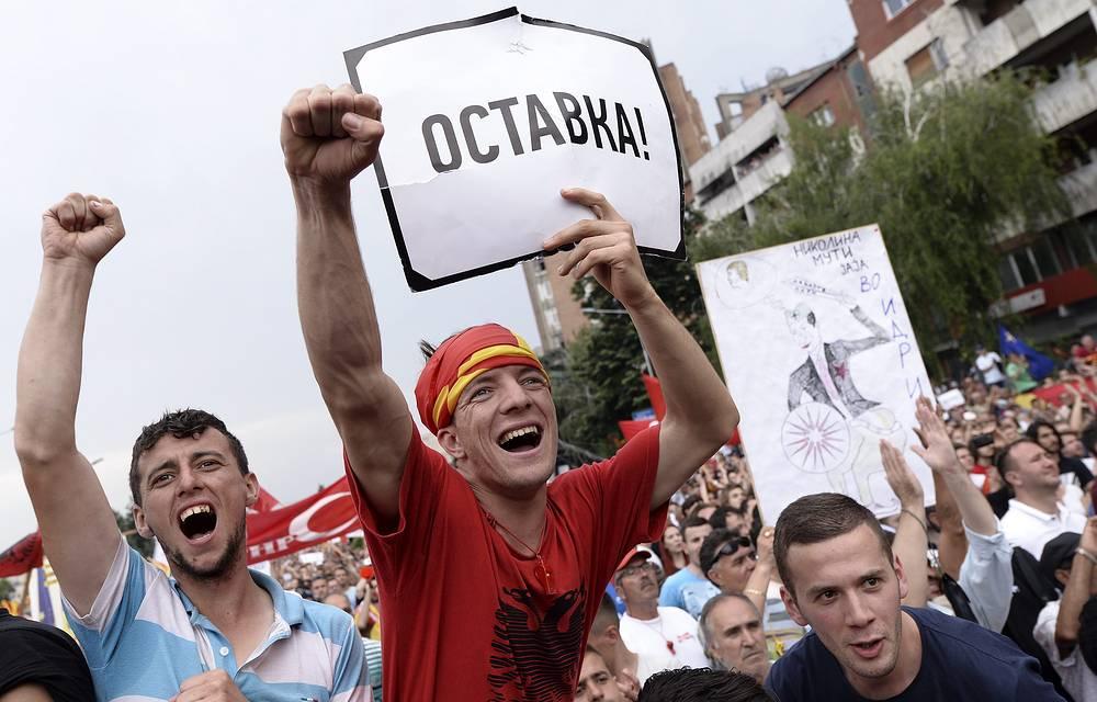 """Члены правящей Внутренней македонской революционной организации - Демократической партии македонского национального единства (ВМРО-ДПМНЕ) заявили о намерении провести в понедельник контракцию, которая, по их слова, """"должна затмить выступление оппозиционеров и продемонстрировать реальную расстановку сил в стране"""". На фото: протестующие с плакатами """"Отставка!"""""""