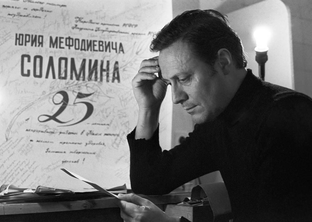 Актер Малого театра Юрий Соломин за чтением поздравлений по случаю 25-летия работы в театре, 1982 год