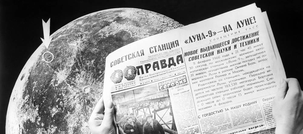 """Газета """"Правда"""" с сообщением о мягкой посадке на Луну автоматической станции """"Луна-9"""" на фоне фотографии Луны, 1966 год"""