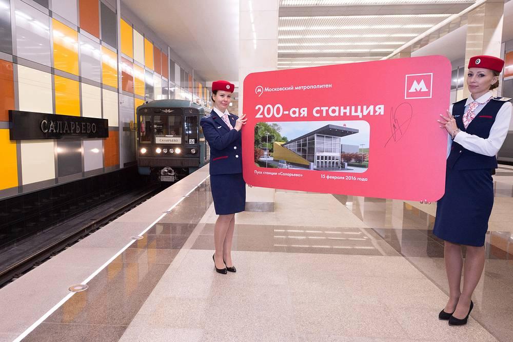 Конечная станция Сокольнической линии стала 200-й станцией Московского метрополитена