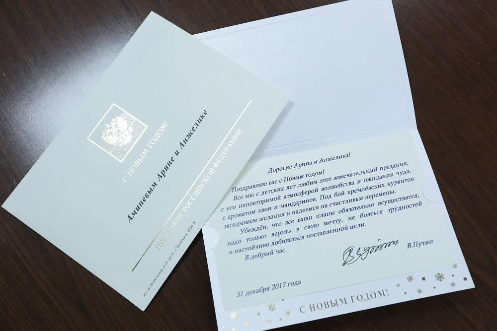 Поздравительные открытки от Владимира Путина