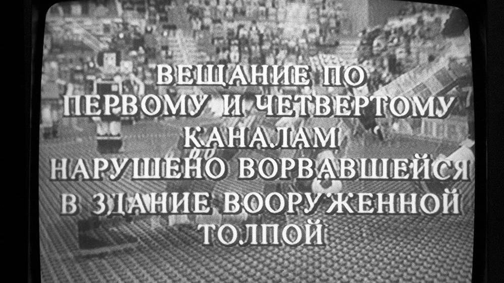 Объявление на телеэкранах, появившееся во время попытки штурма телецентра «Останкино» мятежниками. Фото ИТАР-ТАСС/ Роман Денисов