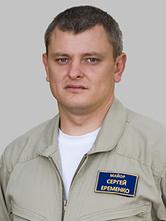 Сергей Ерёменко