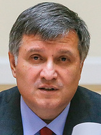 Аваков, Арсен Борисович