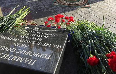 В годовщину теракта жители Волгограда почтили память погибших
