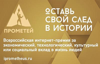 Объявлен состав жюри Всероссийской интернет-премии «Прометей-2016»