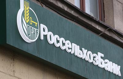 """Безопасность операций клиентов Россельхозбанка обеспечит компания из """"Сколково"""""""
