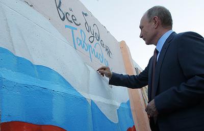 """Путин посетит в Крыму молодежный образовательный форум """"Таврида"""""""