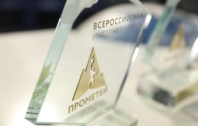 Объявлен состав жюри интернет-премии «Прометей-2017»