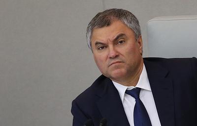 Володин: Россия вправе не исполнять решения структур СЕ при неучастии в работе ПАСЕ