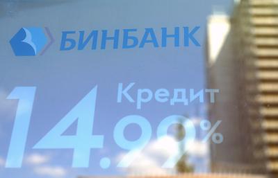 Отток средств клиентов из Бинбанка в октябре прекратился
