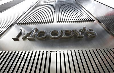 Moody's: цифровизация российской экономики не обеспечит ее рост