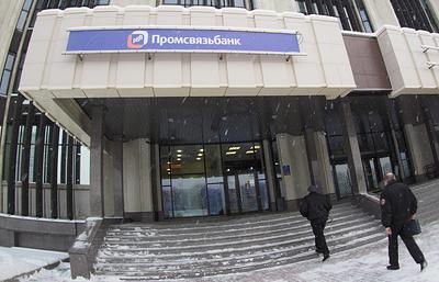 ЦБ докапитализирует Промсвязьбанк через Фонд консолидации банковского сектора