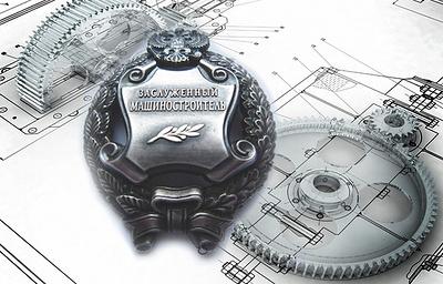 Сотруднику «Швабе» присвоено почетное звание «Заслуженный машиностроитель РФ»