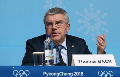 Бах: исполком рекомендовал сессии МОК не восстанавливать ОКР к церемонии закрытия Игр-2018
