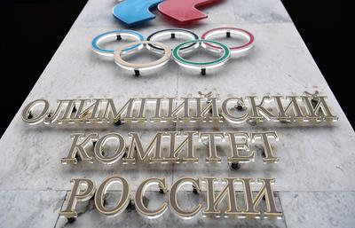 ОКР считает скорое восстановление прав российских спортсменов главным итогом Олимпиады