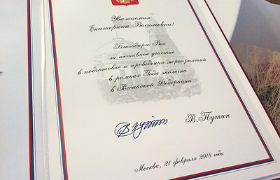 Журналист ТАСС получила благодарность главы государства за освещение экологических тем