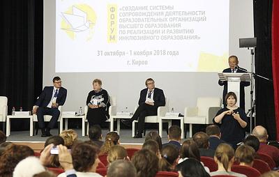 В Кировской области завершился форум, посвященный доступности инклюзивного образования