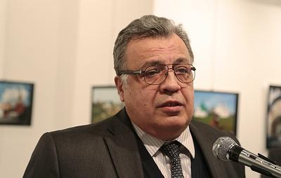 Турецкая прокуратура завершила расследование убийства посла РФ Андрея Карлова