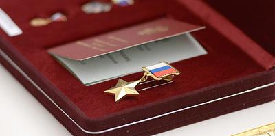 Герои Отечества. Кто и за что удостаивался высшей награды России