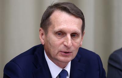 Нарышкин заявил о готовности России к диалогу со странами Запада