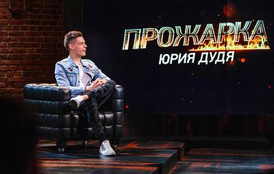 """Юрий Дудь принял участие в шоу """"Прожарка"""" на ТНТ4"""