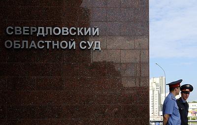 Суд вынес приговор в отношении участников перестрелки в цыганском поселке в Екатеринбурге