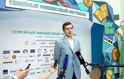 В Москве состоялся V Семейный финансовый фестиваль