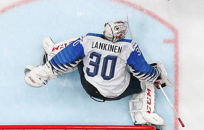 Финский вратарь Ланкинен назвал матч ЧМ со сборной России одним из лучших в жизни